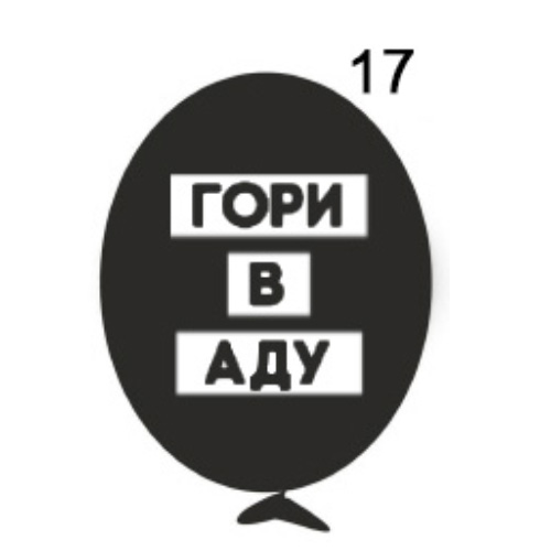 """12"""" Ругательные черные, №17 (25шт)"""