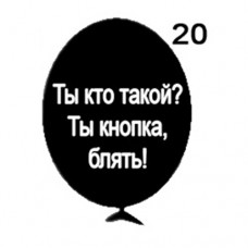 """12"""" Ругательные черные, №20  (25шт)"""