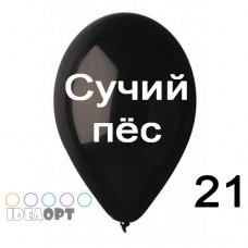 """12"""" (30см) Ругательные шары, №21  (25шт)"""