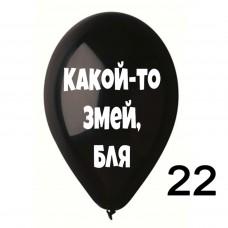 """12"""" Ругательные черные, №22  (25шт)"""
