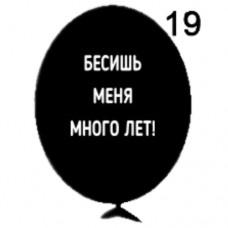 """12"""" Лайливі чорні, №19  (25шт)"""