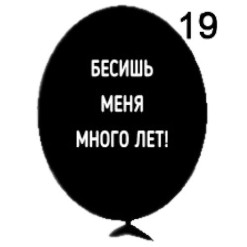 """12"""" Ругательные черные, №19  (25шт)"""
