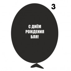"""12"""" Ругательные черные, №3  (25шт)"""