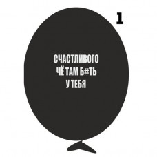 """12"""" Ругательные черные, №1  (25шт)"""