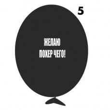 """12"""" Ругательные черные, №5  (25шт)"""