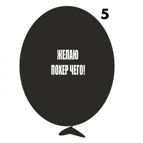 """12"""" Лайливі чорні, №5  (25шт)"""