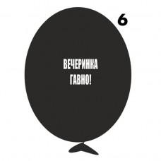 """12"""" Ругательные черные, №6  (25шт)"""
