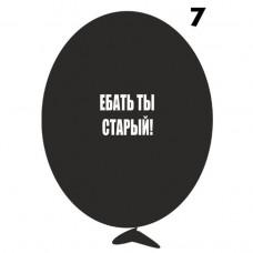 """12"""" Ругательные черные, №7  (25шт)"""