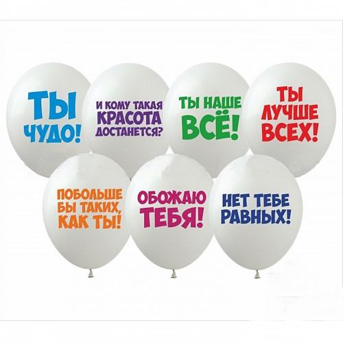 """12"""" (30см) Хвалебные шарики  бел (100шт)  РУС"""