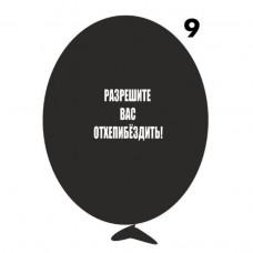 """12"""" Ругательные черные, №9  (25шт)"""