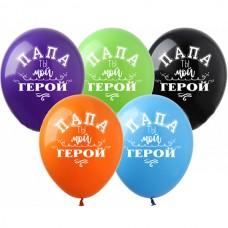 """12"""" (30см) Папа ты мой герой ассорти 1ст (25шт)"""