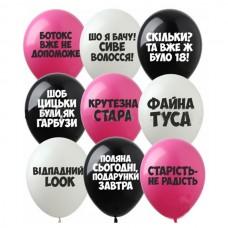 """12"""" (30см) Образливі З Денриком УКР (25шт)"""