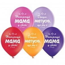 "12"" (30см) Найкраща мама (25шт) Everts"