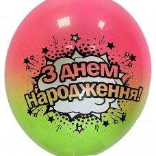 """12"""" (30см) омбре З Днем Народження рожево-салатові (1шар)"""