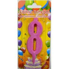 """Свічка Цифра """"8"""" (рожева)"""